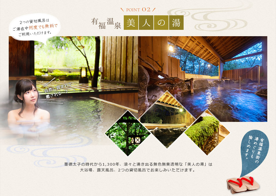 有福温泉美人の湯